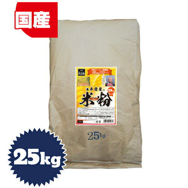 岡山県勝田郡奈義町産 半鐘屋の米粉 25kg(レシピ付)【RCP】
