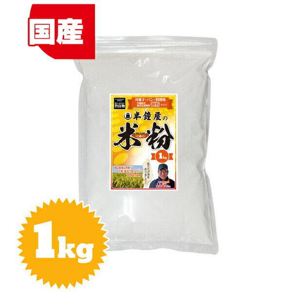 岡山県津山市産 半鐘屋の米粉 1kg(レシピ付)【RCP】