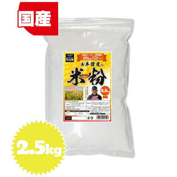 岡山県津山市産 半鐘屋の米粉 2.5kg(レシピ付)【RCP】