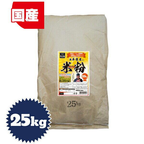 岡山県津山市産 半鐘屋の米粉 25kg(レシピ付)【RCP】