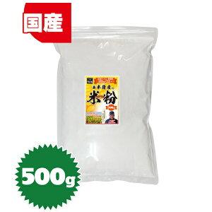 岡山県津山市産 半鐘屋の米粉 500g【RCP】