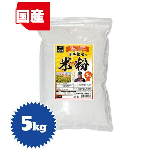 岡山県津山市産 半鐘屋の米粉 5kg(レシピ付)【RCP】