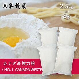 半鐘屋ベターセレクション カナダ産強力粉1CW 2.5kg×4袋【RCP】