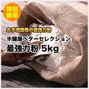 【アーリーサマー】半鐘屋ベターセレクション 最強力粉 5kg【RCP】