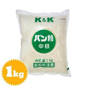 パン粉 1kg