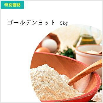 高級パン用最強力粉(ゴールデンヨット)5kg【RCP】