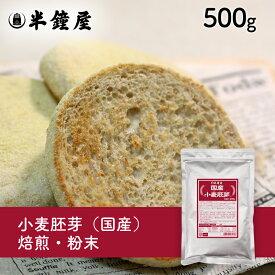 国産小麦胚芽 200g