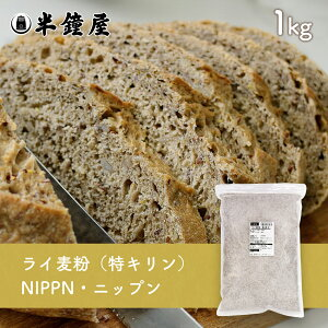 ライ麦粉(粗挽きタイプ) 1kg(特きりんホソ)