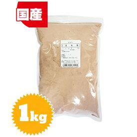 玄米粉 1kg