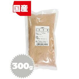 玄米粉 300g