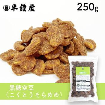 黒糖空豆250g