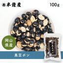 岡山県産 黒豆ポン (岡山県作州産丹波種黒豆) 100g
