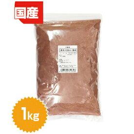 北海道産 粉末小豆あん 1kg