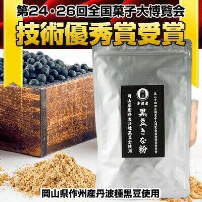 岡山県産 半鐘屋の黒豆きな粉 200g(アルミチャック袋)(半鐘屋オリジナル)