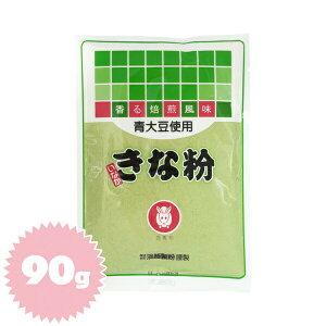 【最大1,500円OFFクーポン 11月1日迄】 白兎 青きな粉(うぐいす粉)90g