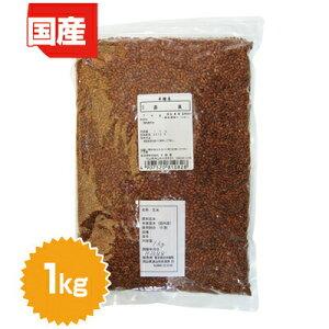 赤米(岡山県産)1kg