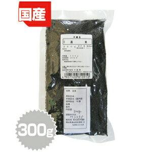 【最大1,500円OFFクーポン 11月1日迄】 岡山県産 黒米 300g