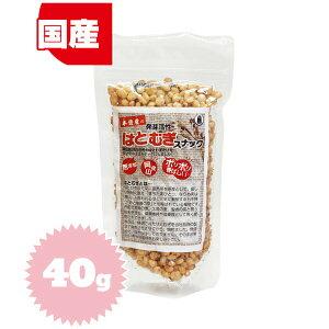 岡山県産 発芽活性はとむぎスナック 40g
