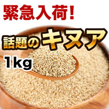 キヌア1kg