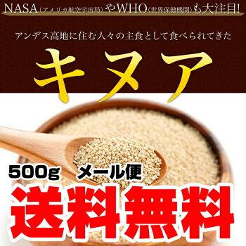 ★メール便限定★【送料込】キヌア500g