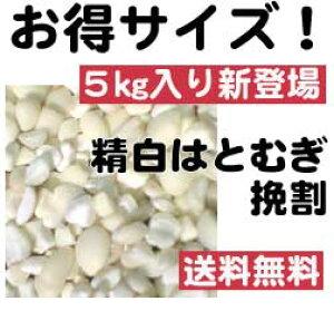 【送料無料】※一部地域を除く  精白はと麦(挽割) 5kg【sm15-17】【smtb-KD】