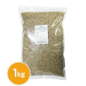 そば米(輸入) 1kg