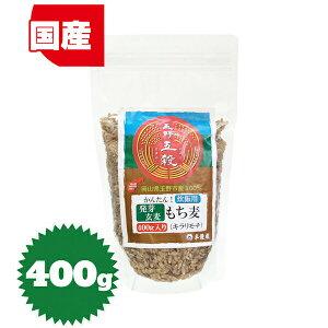 玉野五穀 発芽玄麦もち麦 400g(岡山県玉野市産・国産)