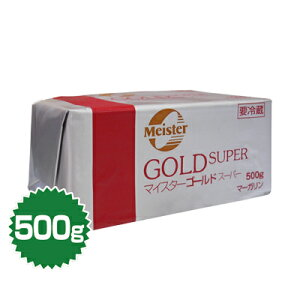 【要冷蔵】無塩マーガリン 500g(マイスターゴールドスーパー)