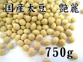 国産大豆 750g(富山県産 艶麗 えんれい)
