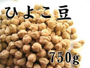 ひよこ豆(ガルバンゾー)750g