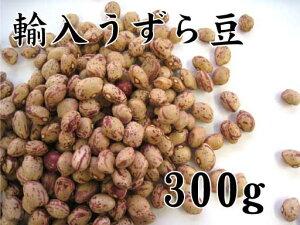 うずら豆(輸入) 300g