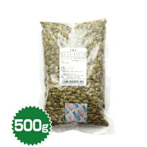 パンプキンシード(かぼちゃの種) 500g