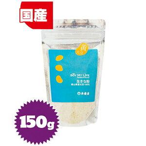 【最大1,500円OFFクーポン 11月1日迄】 SOY MY LIFE 生きな粉(黄大豆) 150g