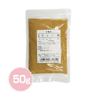 カレー粉 50g