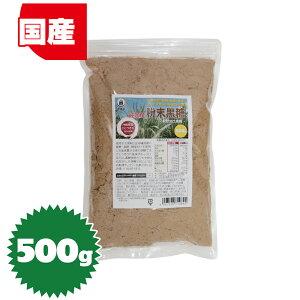 純国産 粉末黒糖(粉状加工黒糖)500g