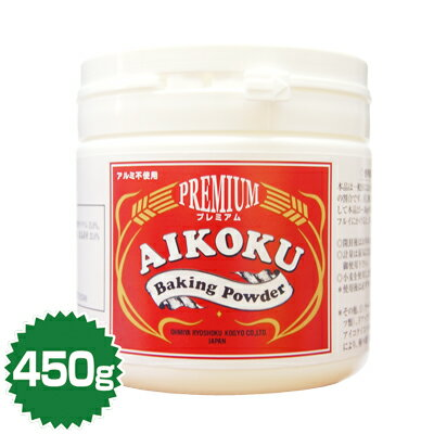 AIKOKU 愛国 アイコクベーキングパウダー プレミアム(アルミ不使用)450g