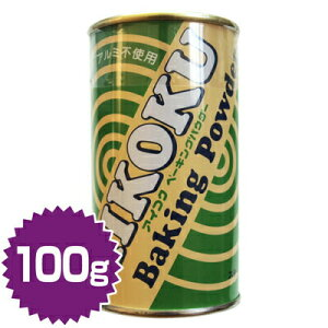 AIKOKU 愛国 アイコクベーキングパウダー(アルミ不使用)100g