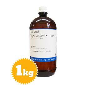 レモンエッセンス 1kg(業務用サイズ)
