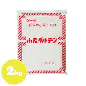 ニップン 小麦グルテン 2kg