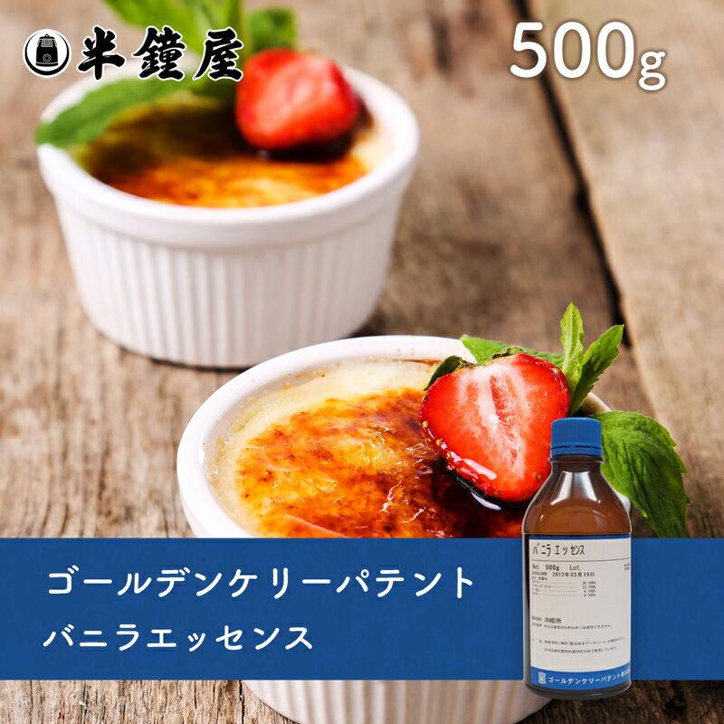 バニラエッセンス 500g(業務用サイズ)