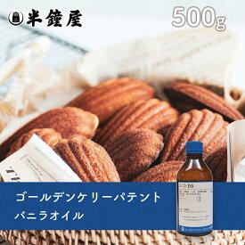 バニラオイル 500g(業務用サイズ)