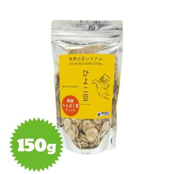 ひよこ豆シリアル150g