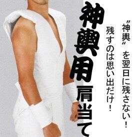 【お待たせしました。入荷!!】御神輿を担ぐ人に朗報!!! 肩パット 肩当て 半纏の下に 肩部分は綿ネル20枚重ねで神輿棒の当たりを和らげます。胴部分は綿100%、さわやか自然素材 洗濯も簡単