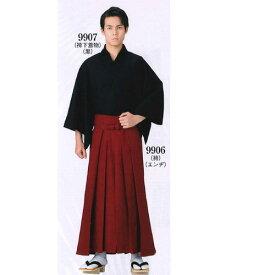 コスプレ志向の袴用着物【HAKAMASHITA(綿100%)、エンヂ・黒、S・M・L・LL】袴の下に着る着物、膝丈の着物で動きやすい、色は人気のブラック、ワイン色の二色から