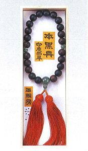 本黒檀、印度翡翠、22玉、数珠(各宗派対応、本格)正絹房 男性用
