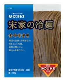【宋家】冷麺(麺)160gx1箱(60個)(1箱=送料1個)★1個当たり¥98(税別)