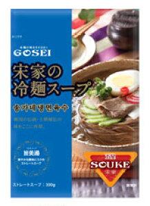 【宋家】冷麺スープ (ソンガネ冷麺スープ)300gx1箱(30個)(1箱=1個口)★1個当たり¥80(税別)