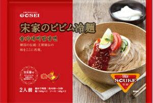 【宋家】 ビビン冷麺(440g・2人前)1箱=20個入(1箱=1個口)