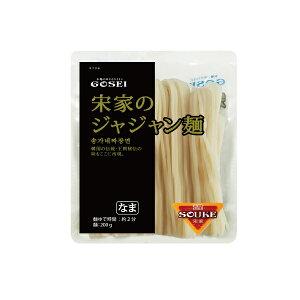 【宋家】ジャジャン麺の麺(業務用)200gx1箱(60個)★1個当たり¥99(税別)