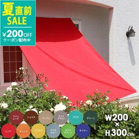 [クーポン発行中]撥水シェード ウオーターブロック W200×H300cm サンシェード 撥水 送料無料 オーニング 日よけ すだれ 雨よけ 防雨 目隠し 紫外線 UV対策 省エネ 節約 節電 よしず 洋風 タープ あす楽 RCP